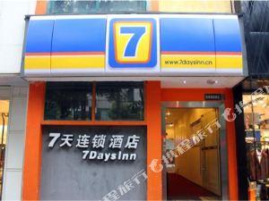 7天連鎖酒店(衡陽解放路店)