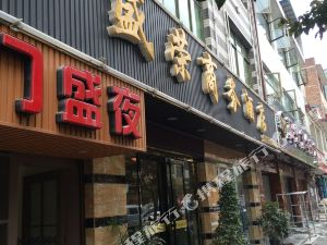 獨山盛榮商務酒店