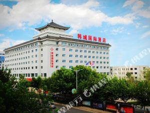 韓城國際酒店