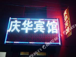 富平慶華賓館