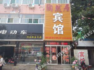 禹城陶然居賓館