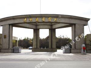 平度賓館(秀水苑貴賓村)