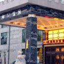 靈寶陽光國際溫泉酒店