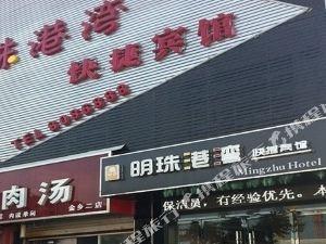 金鄉明珠港灣主題酒店