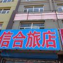 林西信合旅店