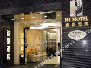 香港逸豪酒店(H1 Hotel)