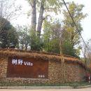 莫干山樹野villa