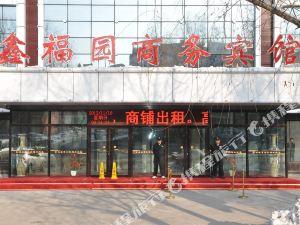 七台河鑫福園商務賓館