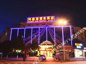 尋甸鴻鑫源商務酒店