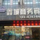 阜寧鑫城商務賓館