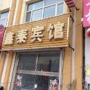 興和鑫泰賓館