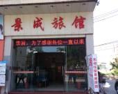 東莞景成旅館