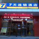 7天連鎖酒店(慶陽北大街店)