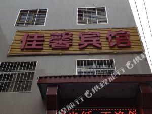 永濟佳馨賓館