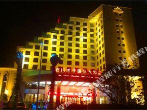 撫州臨川才子國際大酒店