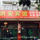 彭山洪安賓館