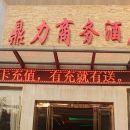 西平鼎力商務酒店