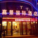 儋州嘉景國際酒店