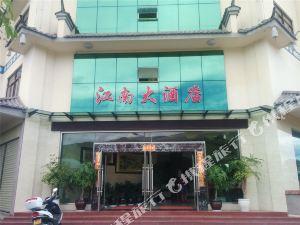 鎮沅江南大酒店