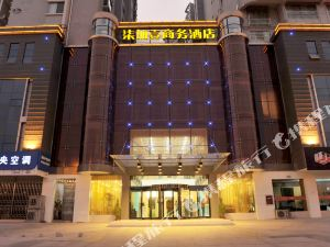 六安海逸商務酒店(原7+1商務酒店六安梅山路店)
