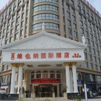 維也納國際酒店(上海松江開發區店)酒店預訂