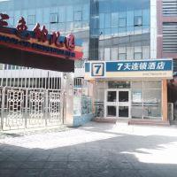 7天連鎖酒店(北京動物園店)酒店預訂