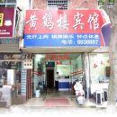潛山黃鶴樓賓館