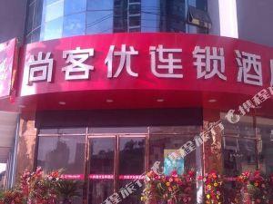 尚客優連鎖酒店(威寧火車站店)