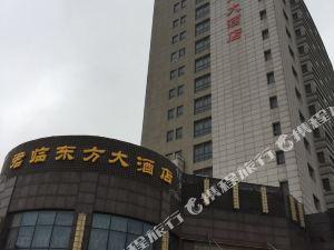 鎮江君臨東方酒店