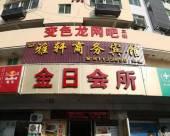 台州雅軒商務賓館