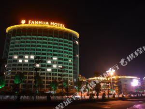 南安泛華大酒店