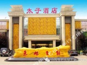 靈石東旭王朝太子酒店