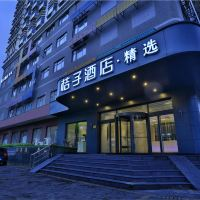 桔子酒店·精選(上海中山公園華師大店)酒店預訂