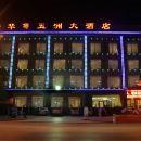 林州清華苑五洲大酒店