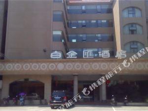 豐城白金匯酒店