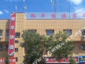 博樂銀華快捷賓館