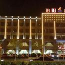 黃驊泊陽會館