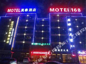 莫泰168(太和縣細陽路店)
