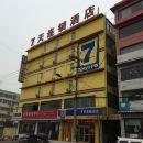 7天連鎖酒店(巨野招商街店)