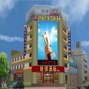 銀座佳驛酒店(臨清長途汽車站店)