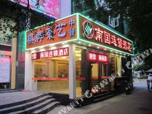 南國連鎖酒店(深圳福民地鐵站店)(Nanguo Chain Hostel (Shenzhen Fumin Metro Station))