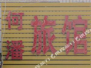 茌平何潘旅館(二店)