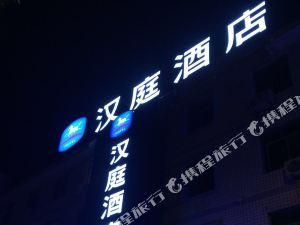(新品)漢庭酒店(華陰華山景區店)