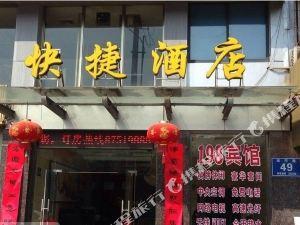 阜寧198快捷酒店
