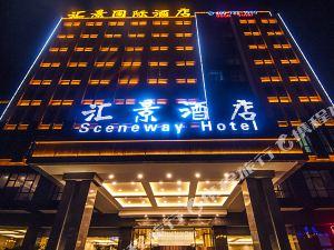 全椒匯景國際大酒店
