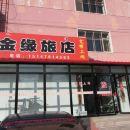 林西金緣旅店