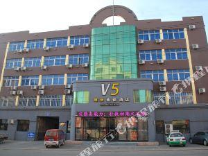 V5唯沃連鎖酒店(四平鐵東歐亞一店)