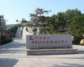 中原油田威海職工教育培訓中心