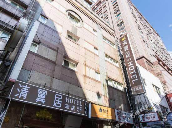 清翼居旅店(台北採風館)