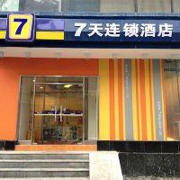 7天連鎖酒店(大連港灣廣場客運碼頭地鐵站店)酒店預訂